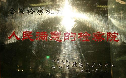 2002全国检察机关人民满意的检察院