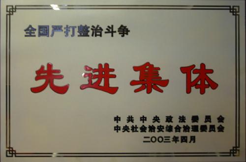 2003年全国严打整治斗争先进集体