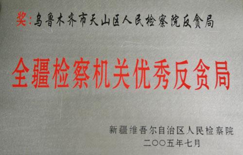 2005年全疆检察机关优秀反贪局