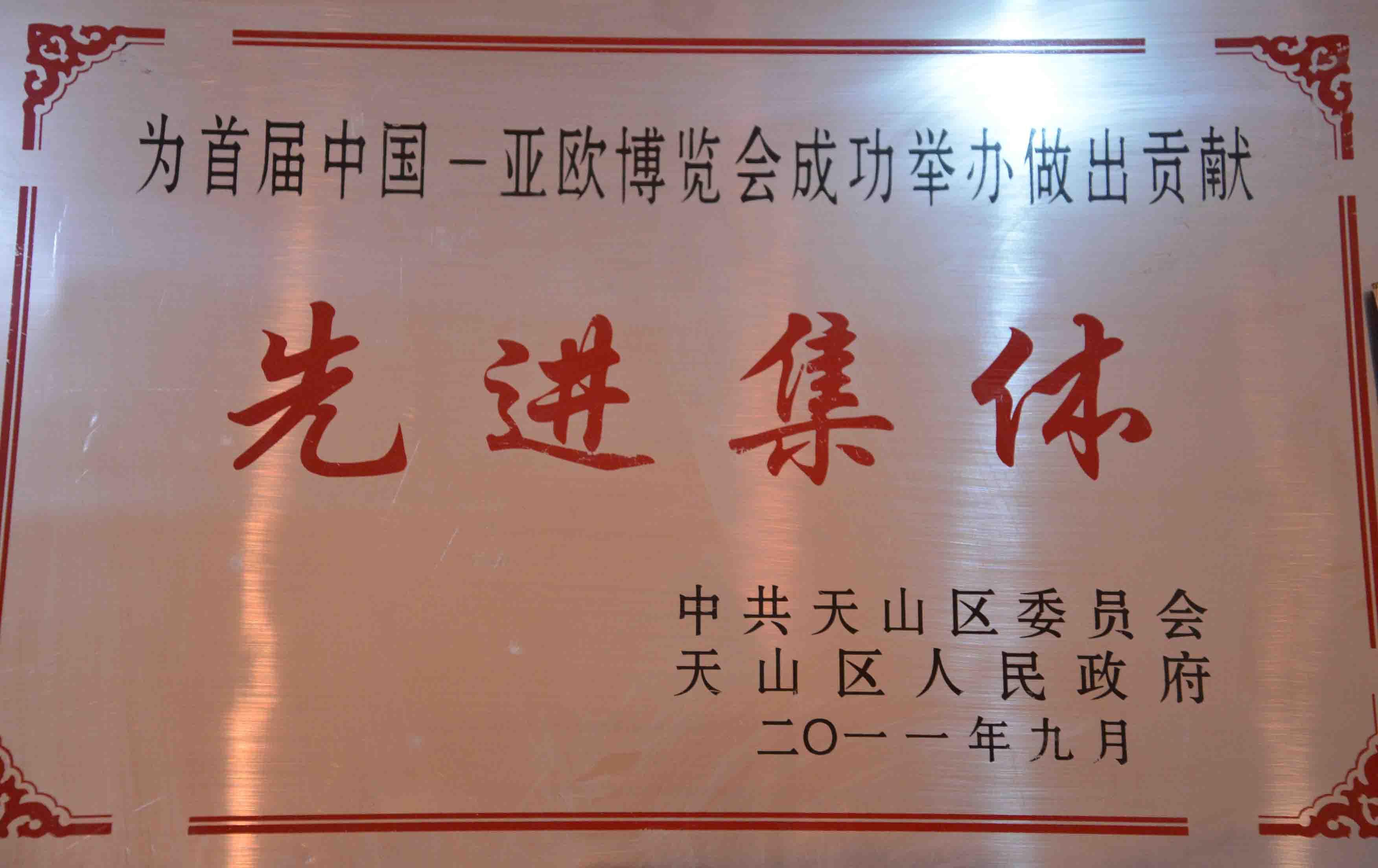 2011年度为首届中国亚欧博览会做出贡献先进集体