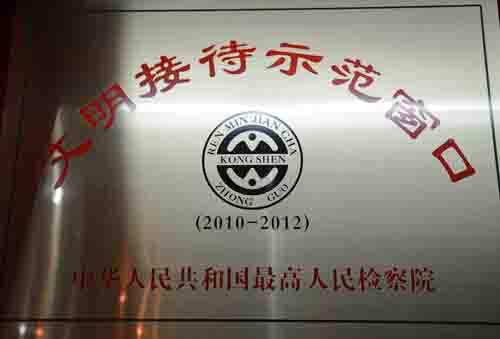 全国文明接待示范窗口(2010-2012)