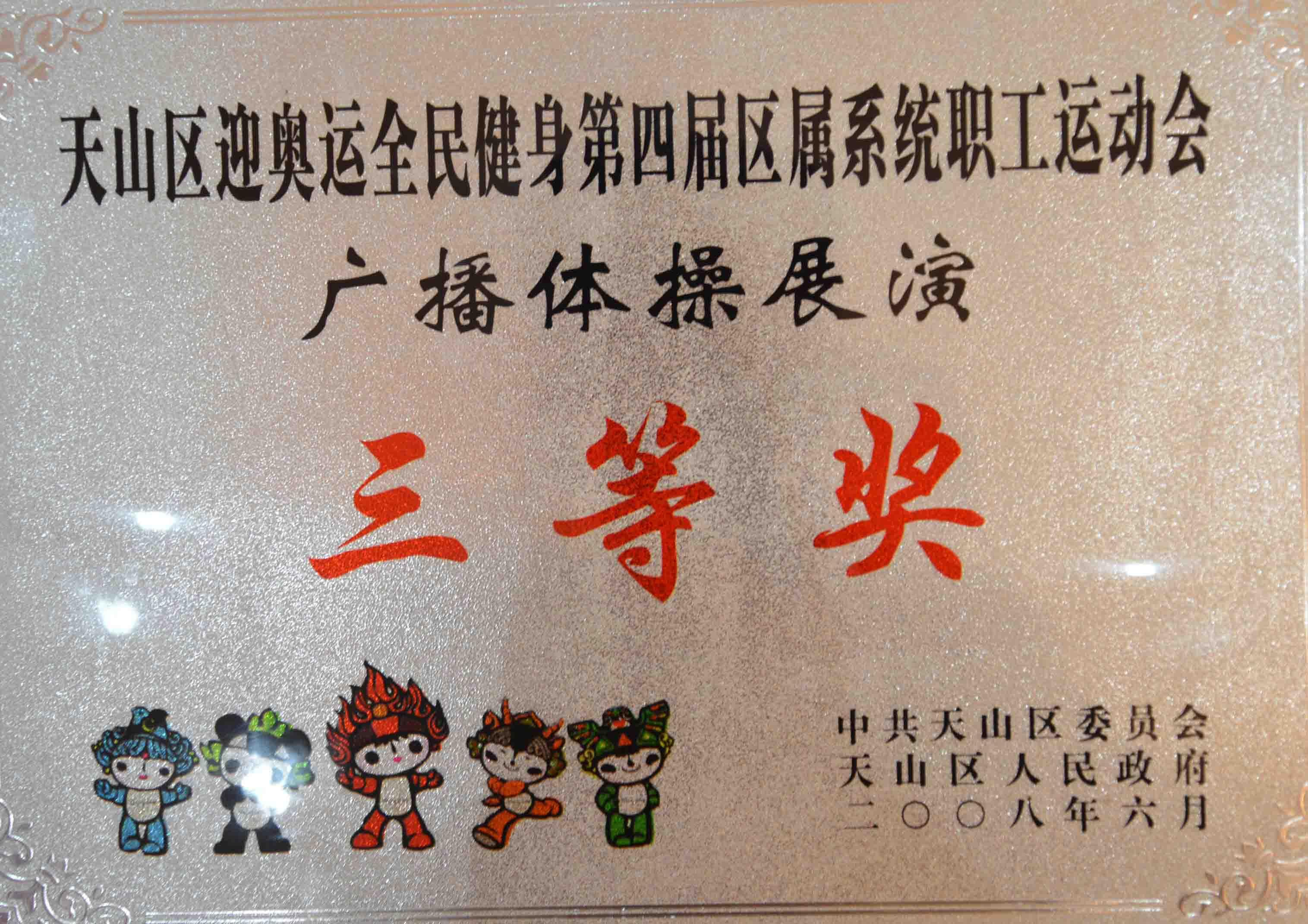 2008年天山区第四届区属职工运动会广播体操展演三等奖