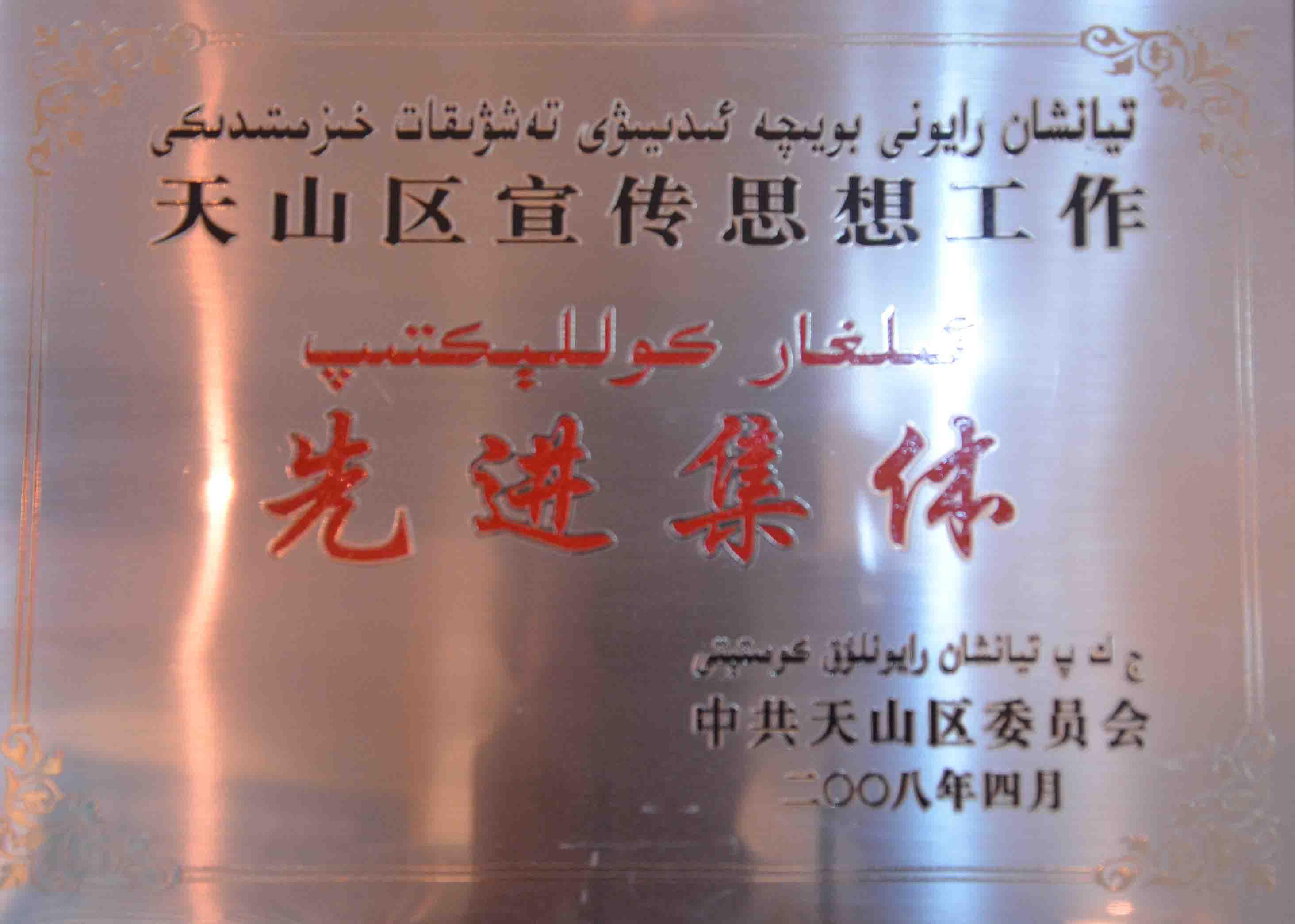2008年度天山区宣传思想工作先进集体