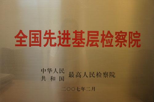 2007年全国先进基层检察院