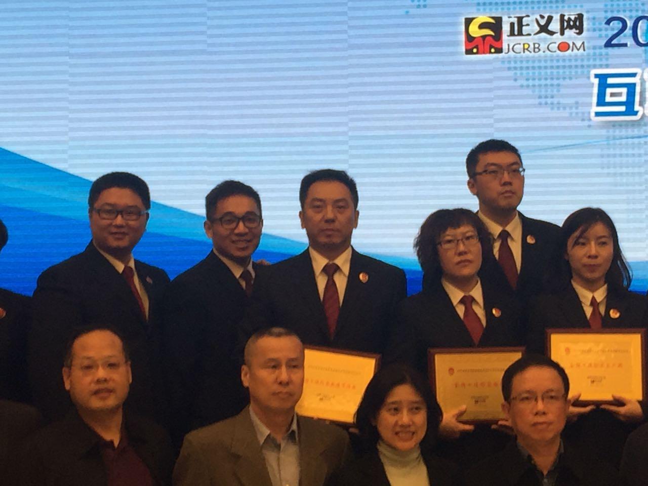 2015年度政法新媒体峰会4