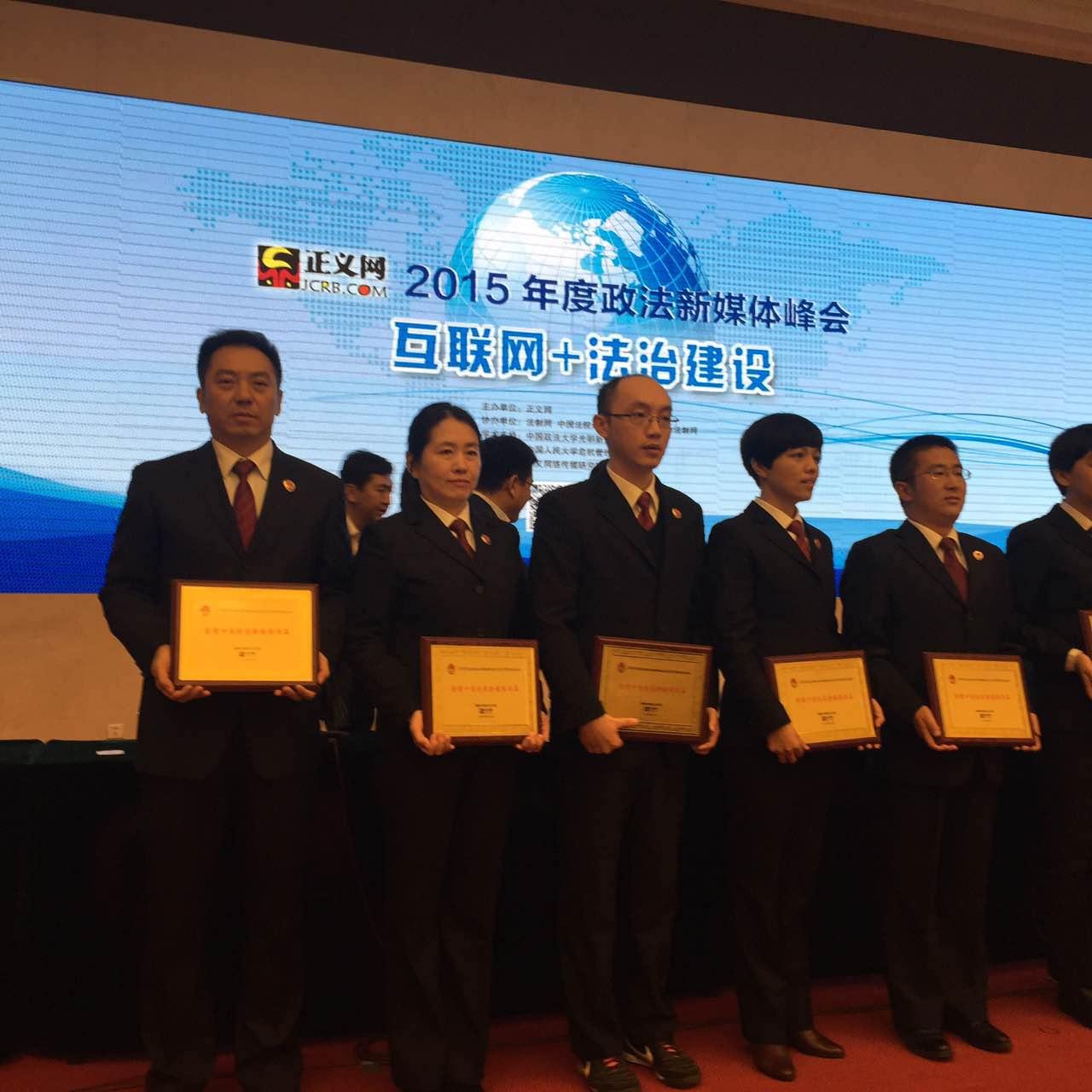 2015年度政法新媒体峰会1